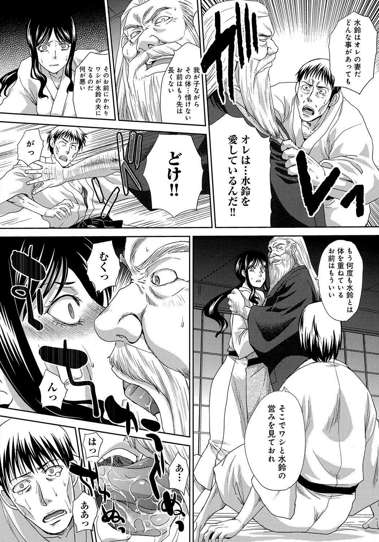 Okasareta Hitozuma 56