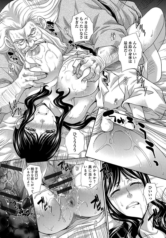 Okasareta Hitozuma 59