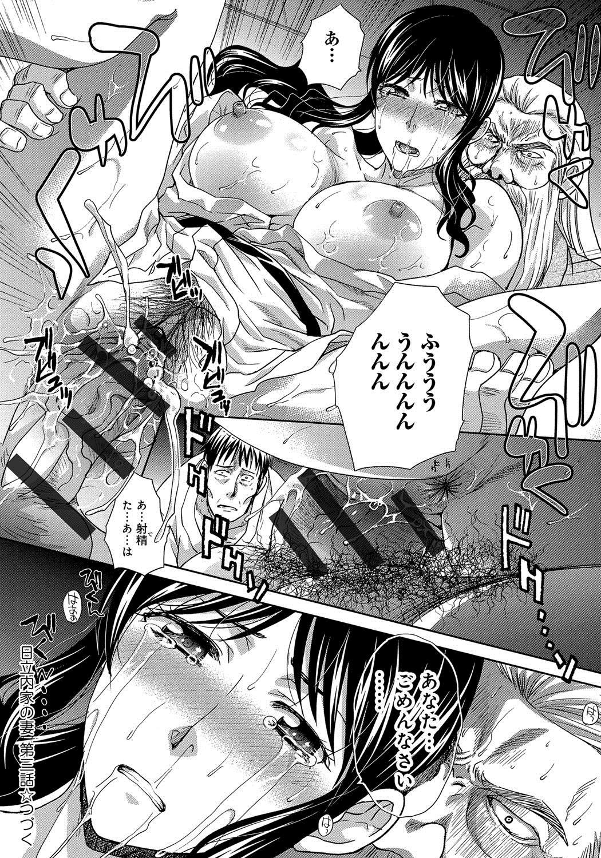 Okasareta Hitozuma 62