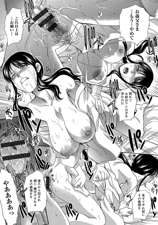 Okasareta Hitozuma 65