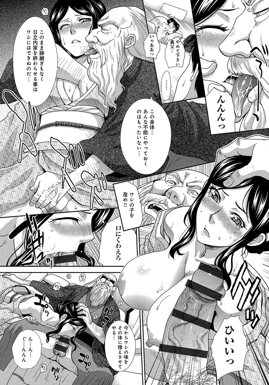Okasareta Hitozuma 7