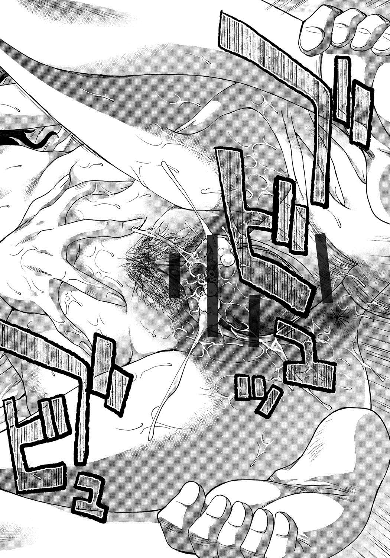 Okasareta Hitozuma 79