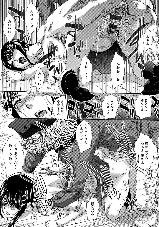 Okasareta Hitozuma 94
