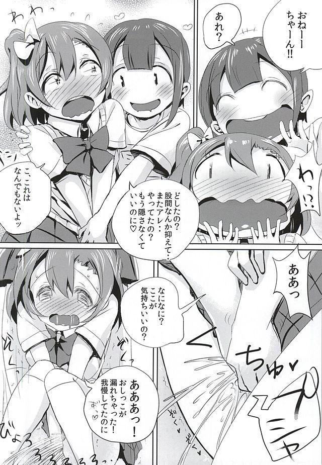 Oshikko ga Kimochiyo Sugite Sora o Tobu Koto ni Seikou Shita Oshikko Honoka-chan 11