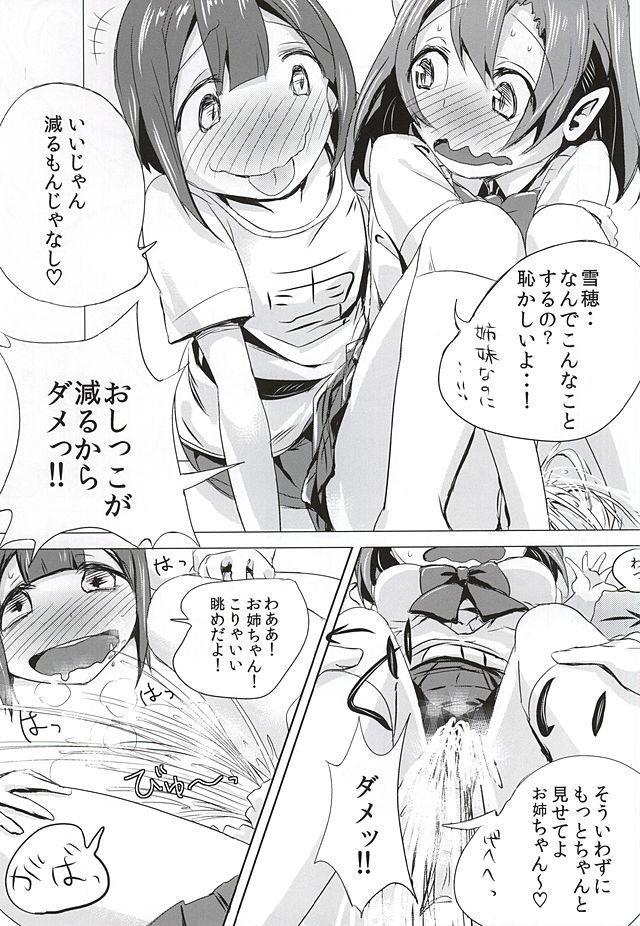 Oshikko ga Kimochiyo Sugite Sora o Tobu Koto ni Seikou Shita Oshikko Honoka-chan 12