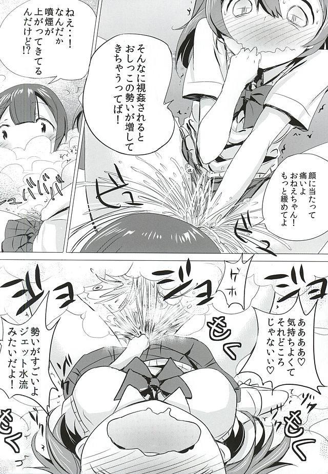 Oshikko ga Kimochiyo Sugite Sora o Tobu Koto ni Seikou Shita Oshikko Honoka-chan 13