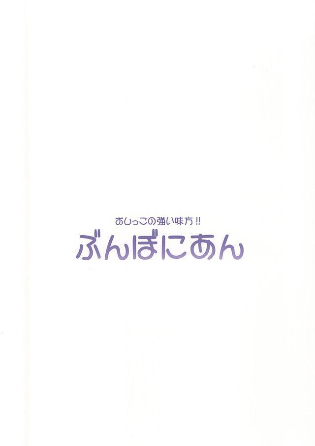 Oshikko ga Kimochiyo Sugite Sora o Tobu Koto ni Seikou Shita Oshikko Honoka-chan 17