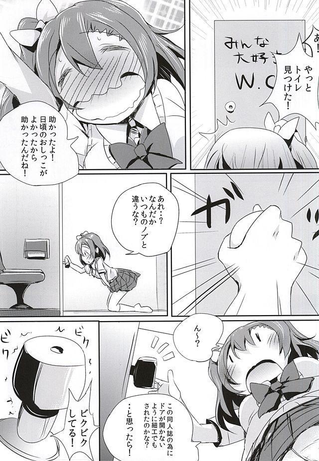 Oshikko ga Kimochiyo Sugite Sora o Tobu Koto ni Seikou Shita Oshikko Honoka-chan 4