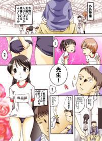Seri-chan to Sensei ALL 2