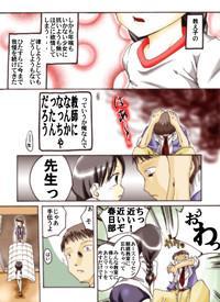 Seri-chan to Sensei ALL 3