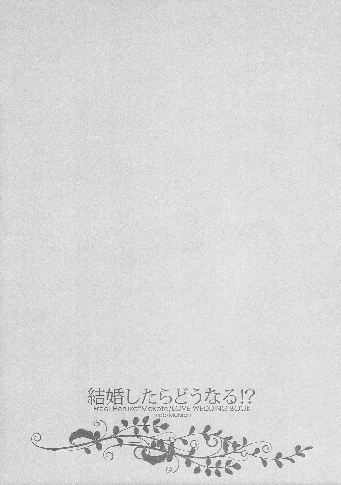 Kekkonshitara Dounaru!? 2 | What If We Were Married!? 2 15