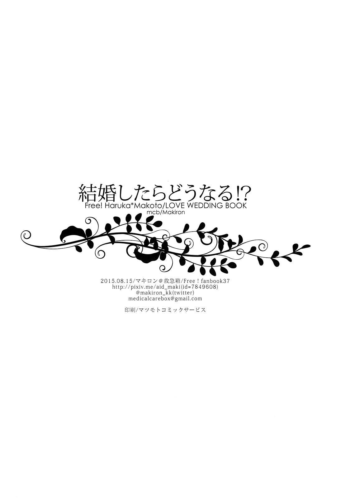 Kekkonshitara Dounaru!? 2 | What If We Were Married!? 2 16