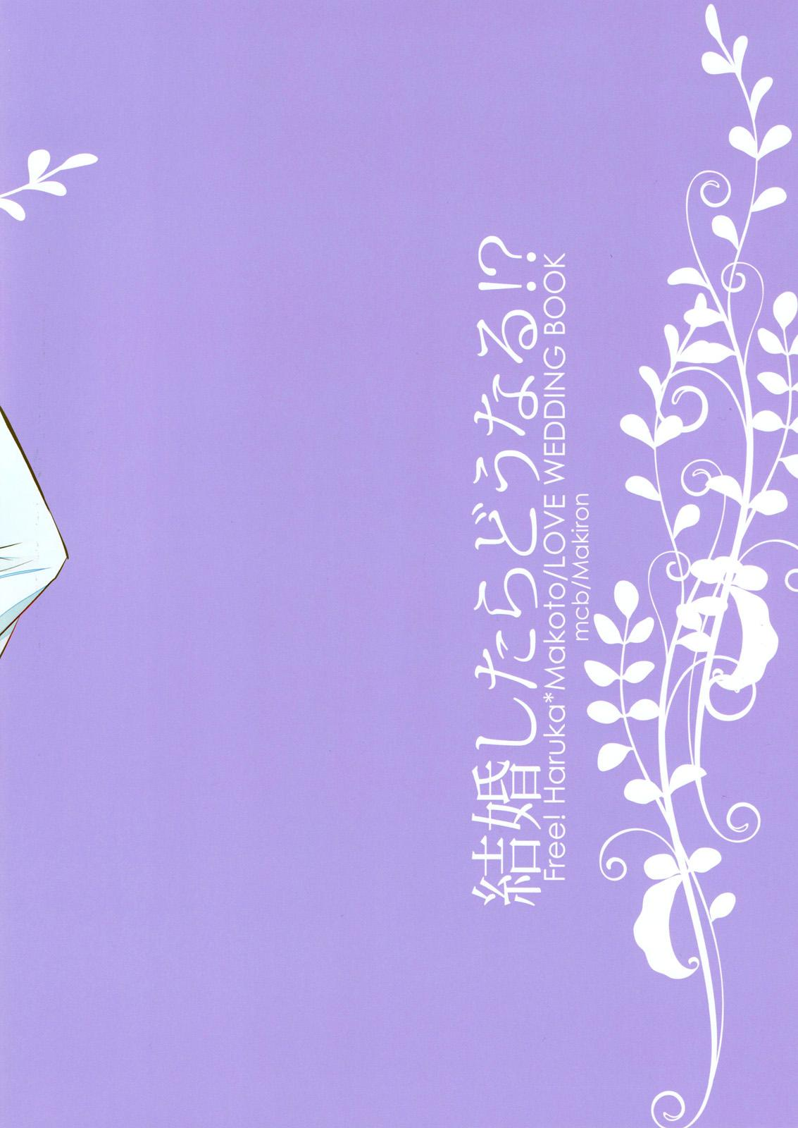 Kekkonshitara Dounaru!? 2 | What If We Were Married!? 2 17