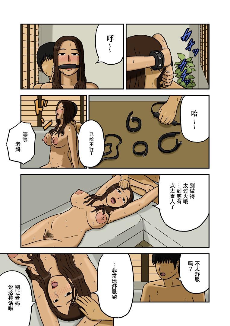 Mitsu Mitsu 14