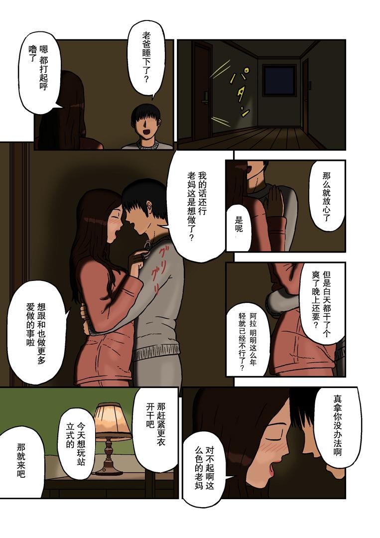 Mitsu Mitsu 15
