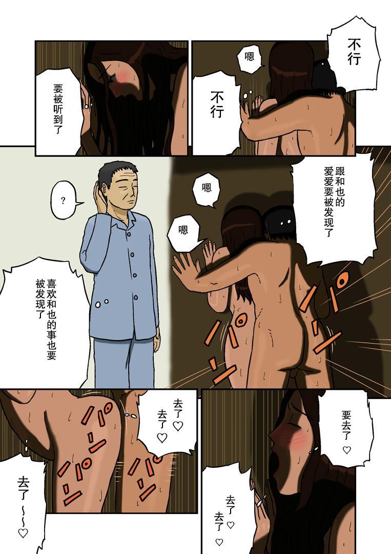 Mitsu Mitsu 19