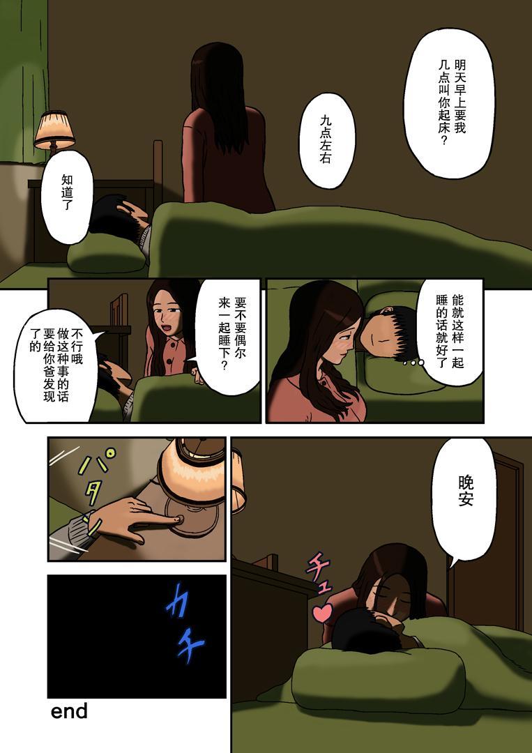 Mitsu Mitsu 22