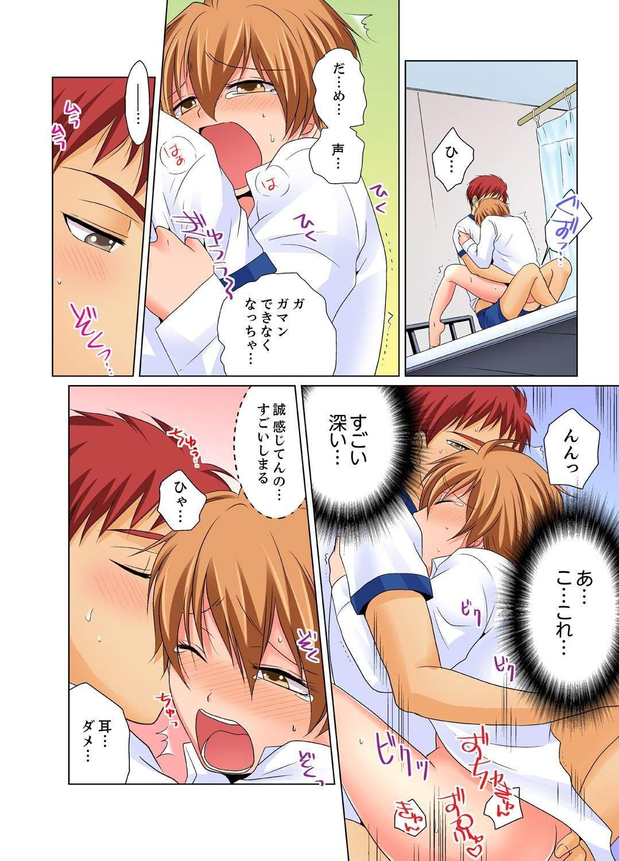 Nyotaika de Ecchi Kenshin!? Mirudake tte Itta no ni... 2 13