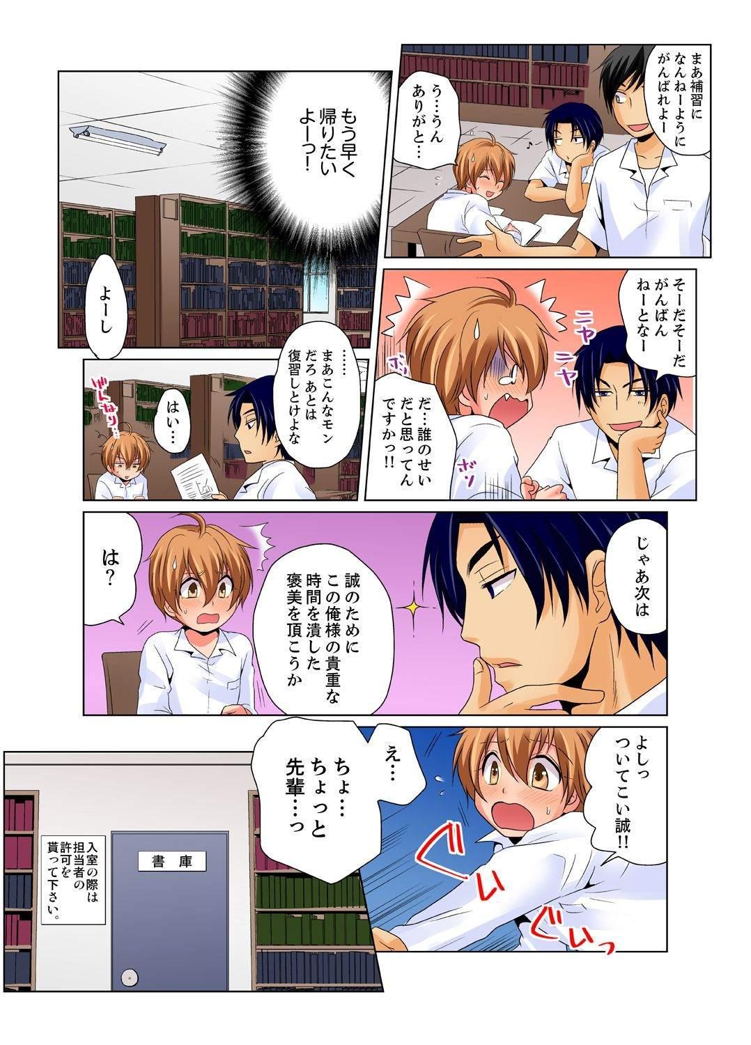 Nyotaika de Ecchi Kenshin!? Mirudake tte Itta no ni... 2 22