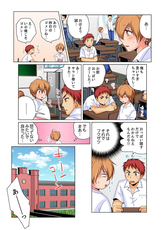Nyotaika de Ecchi Kenshin!? Mirudake tte Itta no ni... 2 3