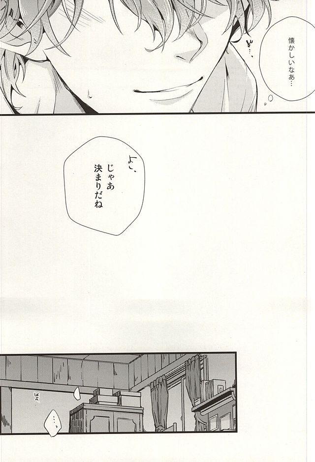Bokura no Namae o Oshiete Ageru 23