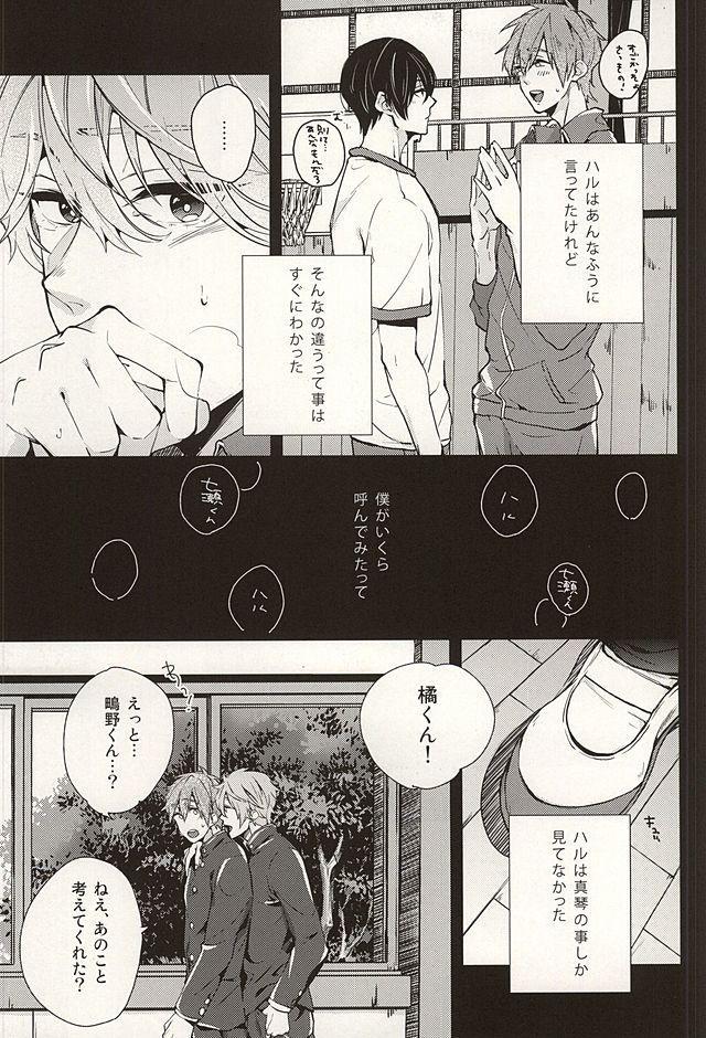 Bokura no Namae o Oshiete Ageru 3