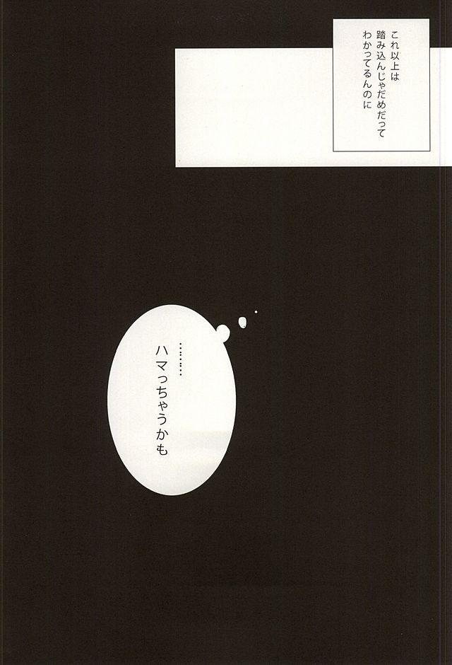 Bokura no Namae o Oshiete Ageru 43