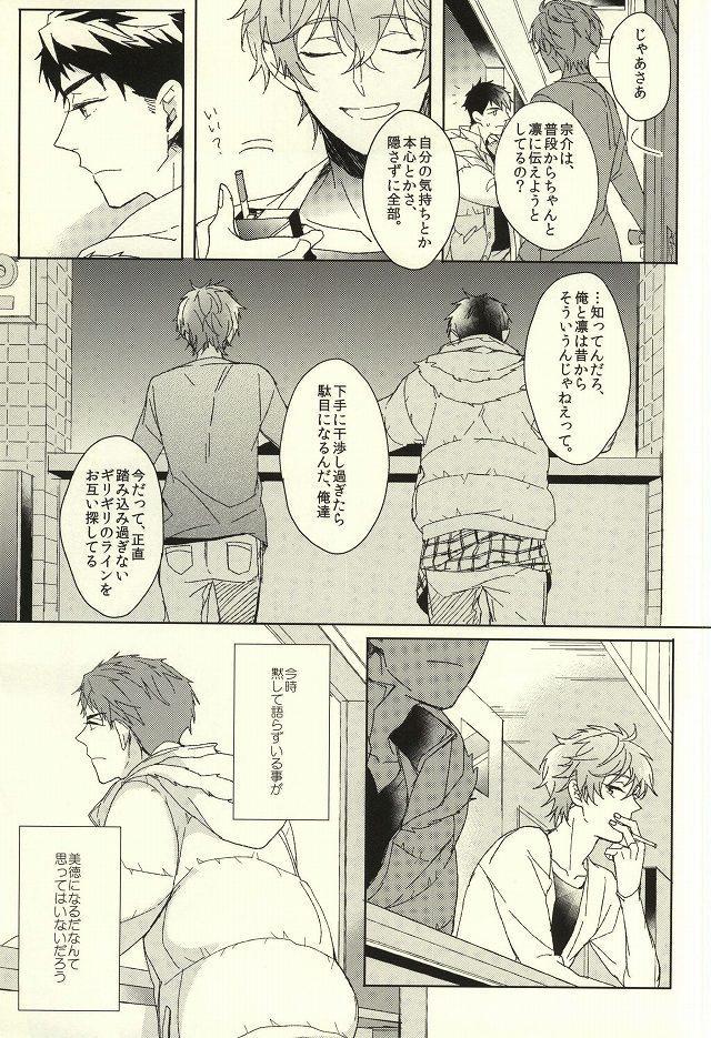 Fuufu Kenka wa xx mo Kuwanai 14