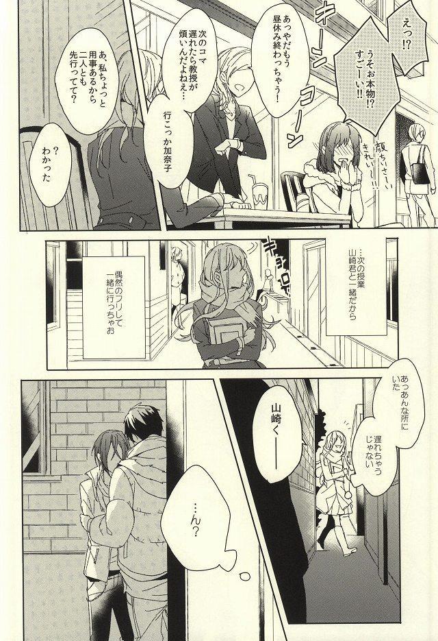 Fuufu Kenka wa xx mo Kuwanai 31