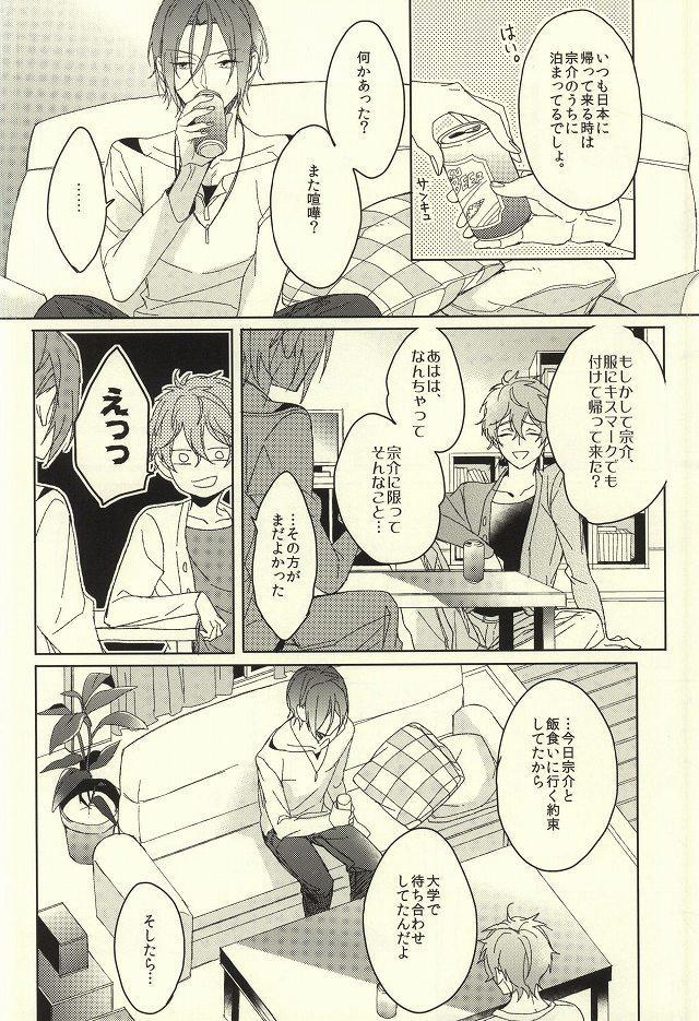 Fuufu Kenka wa xx mo Kuwanai 5