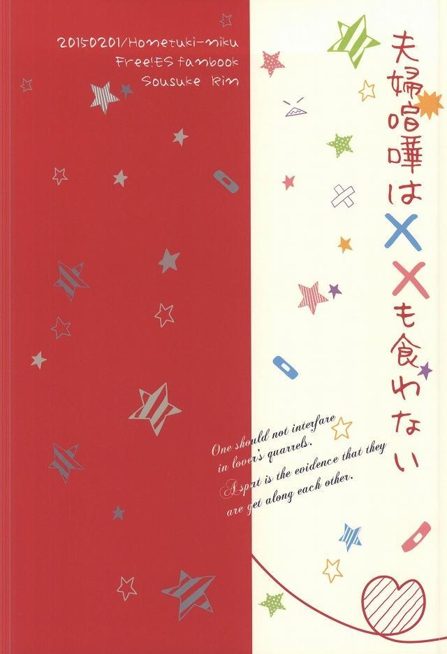Fuufu Kenka wa xx mo Kuwanai 63