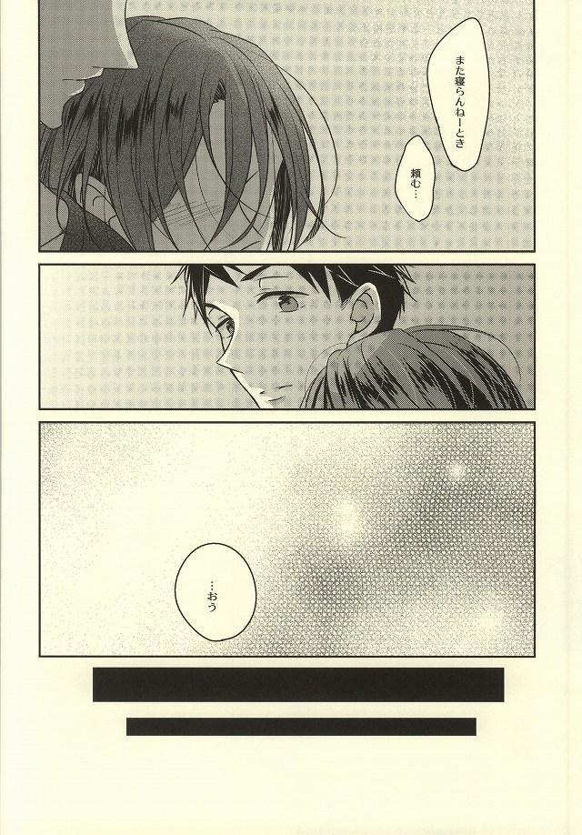 Kimi ga Nemuru Tame no xxxx 22