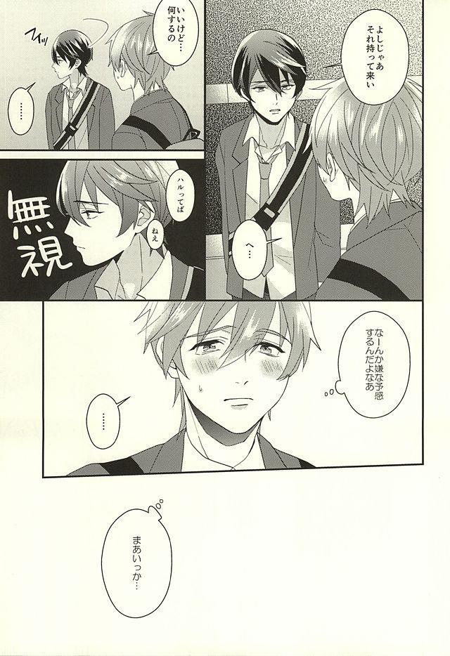 Ookami nante kowakunai 11