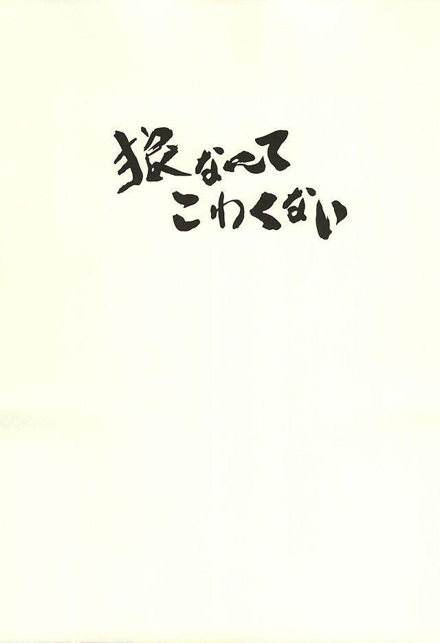 Ookami nante kowakunai 7