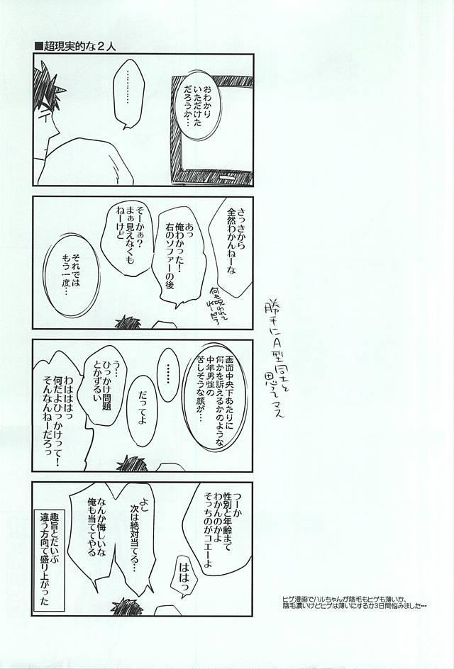 Kimamana Doukyo Seikatsu+ 5