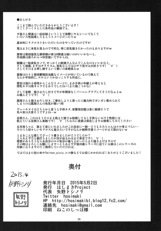 Yoru no Yuubari 30-sai to Issho no Nichijou 1 25