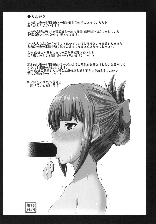 Yoru no Yuubari 30-sai to Issho no Nichijou 1 3