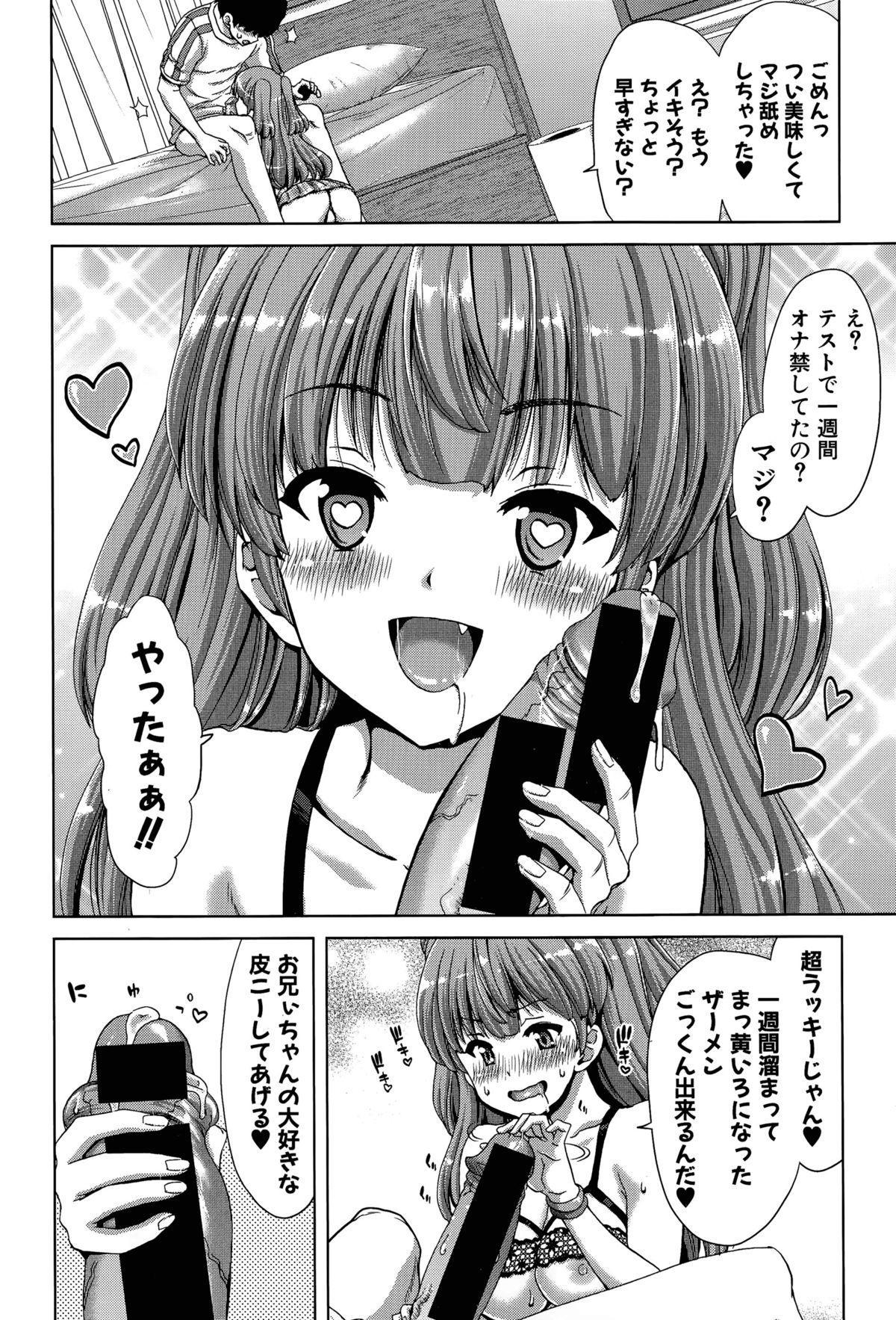 Imouto Sei Shoudou Ch. 1-2 5