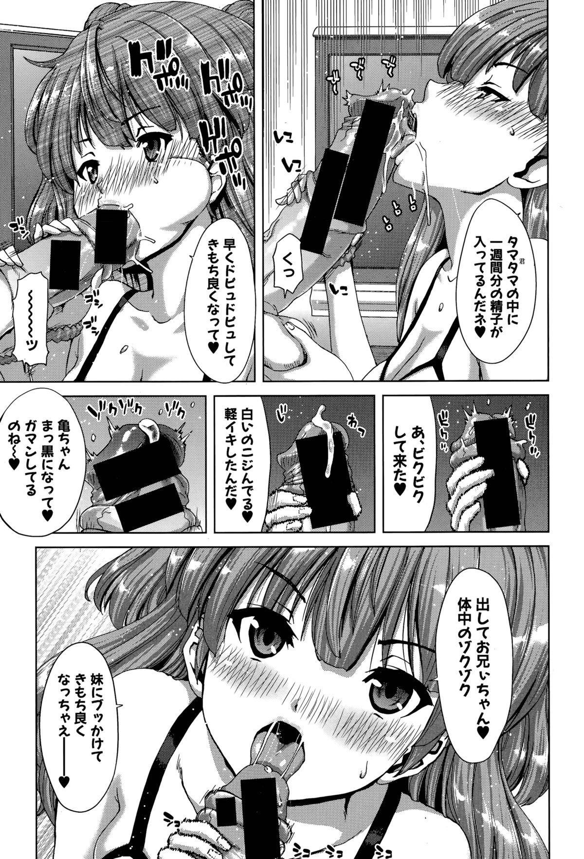 Imouto Sei Shoudou Ch. 1-2 6