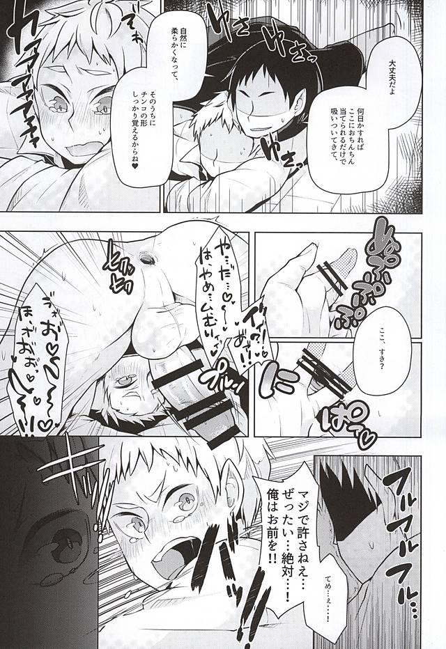Yaku-san, Boku to Ecchi shite!! 10