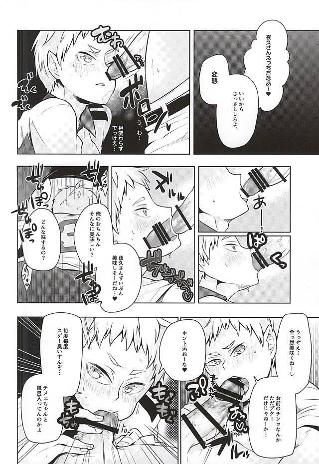 Yaku-san, Boku to Ecchi shite!! 13