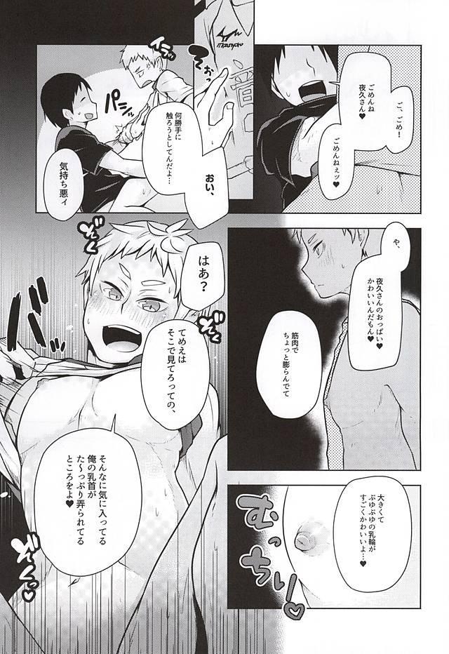 Yaku-san, Boku to Ecchi shite!! 18