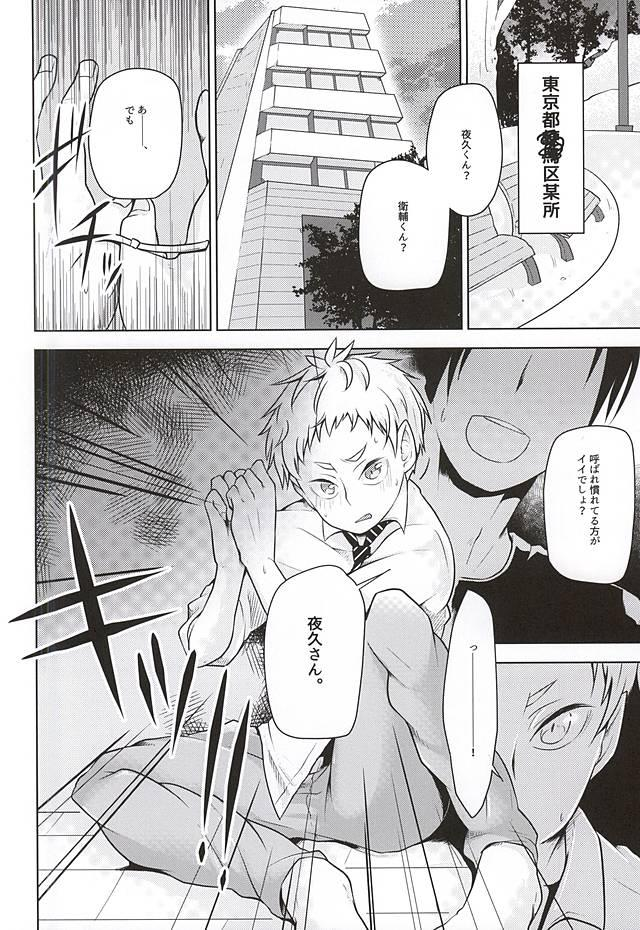 Yaku-san, Boku to Ecchi shite!! 1
