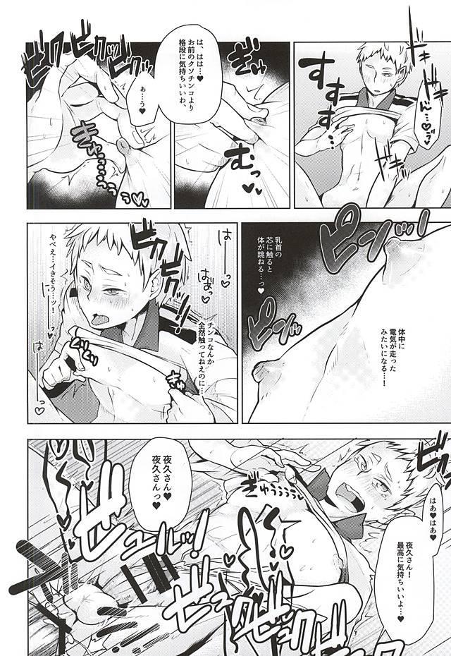 Yaku-san, Boku to Ecchi shite!! 19