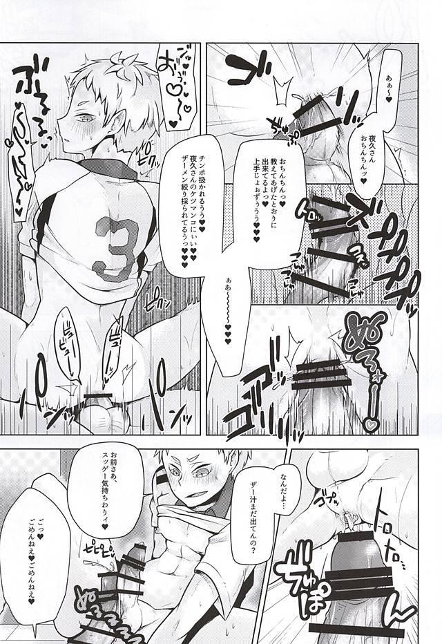 Yaku-san, Boku to Ecchi shite!! 20