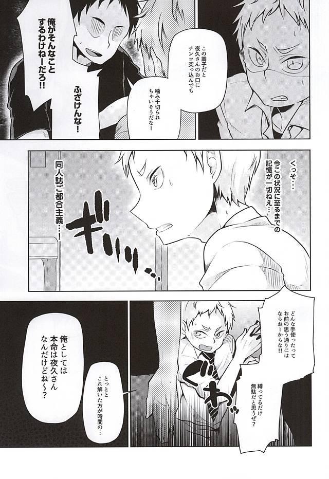Yaku-san, Boku to Ecchi shite!! 2