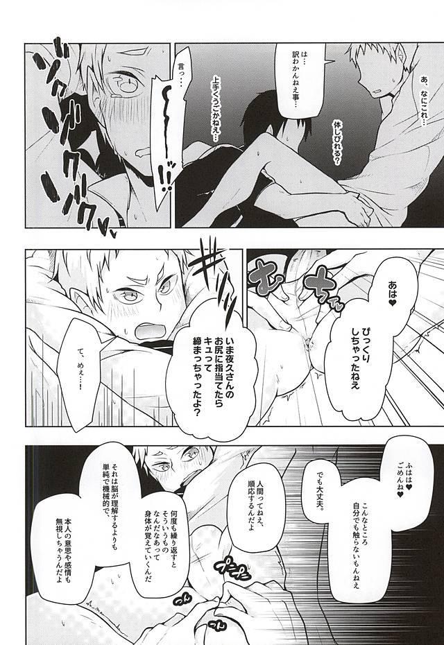 Yaku-san, Boku to Ecchi shite!! 5