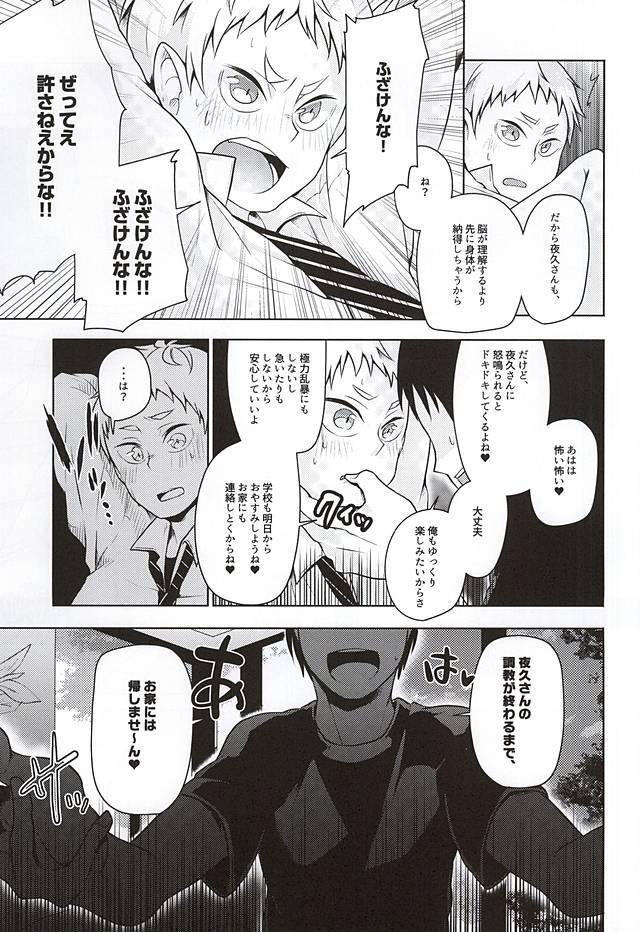 Yaku-san, Boku to Ecchi shite!! 6