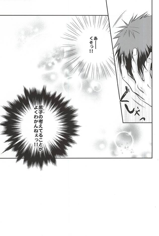 [Akatsukiiro (Kawamoto)] Kagami-kun to Kuroko-san no Natsu. (Kuroko no Basuke) 9