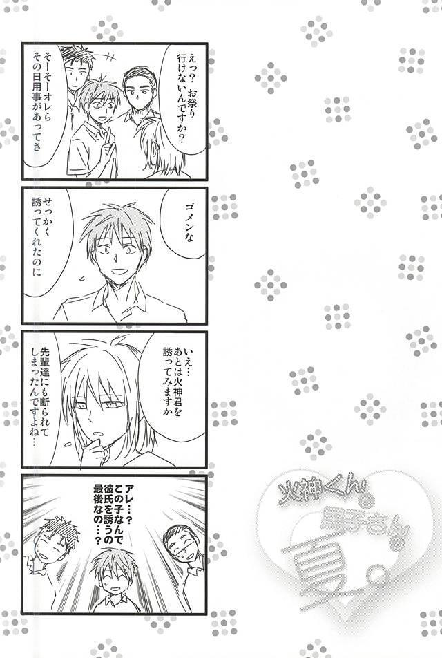 [Akatsukiiro (Kawamoto)] Kagami-kun to Kuroko-san no Natsu. (Kuroko no Basuke) 10